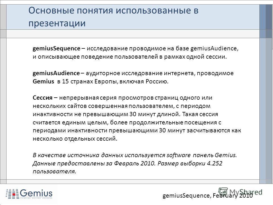 Основные понятия использованные в презентации gemiusSequence – исследование проводимое на базе gemiusAudience, и описывающее поведение пользователей в рамках одной сессии. gemiusAudience – аудиторное исследование интернета, проводимое Gemius в 15 стр