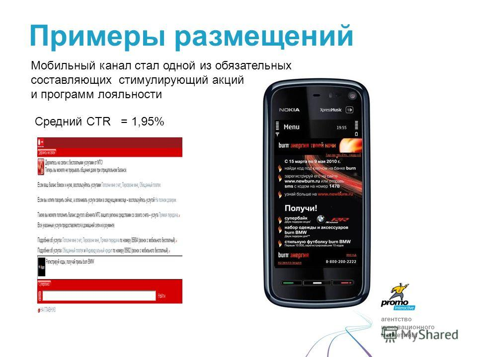 агентство инновационного маркетинга Примеры размещений Мобильный канал стал одной из обязательных составляющих стимулирующий акций и программ лояльности Средний CTR = 1,95%