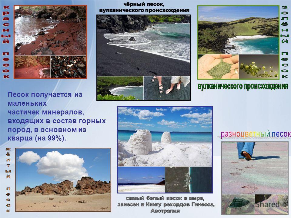 Песок получается из маленьких частичек минералов, входящих в состав горных пород, в основном из кварца (на 99%).