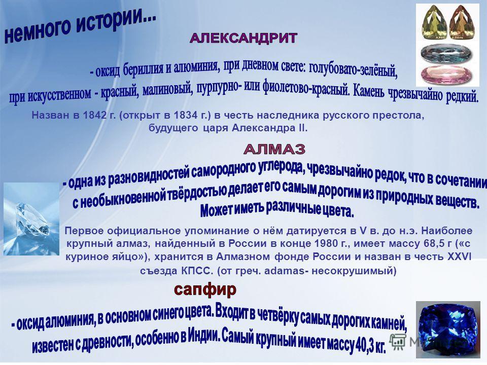 Назван в 1842 г. (открыт в 1834 г.) в честь наследника русского престола, будущего царя Александра II. Первое официальное упоминание о нём датируется в V в. до н.э. Наиболее крупный алмаз, найденный в России в конце 1980 г., имеет массу 68,5 г («с ку