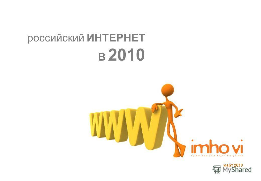 март 2010 российский ИНТЕРНЕТ В 2010