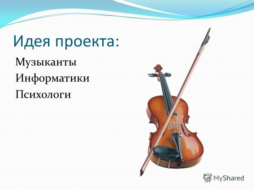 Идея проекта: Музыканты Информатики Психологи