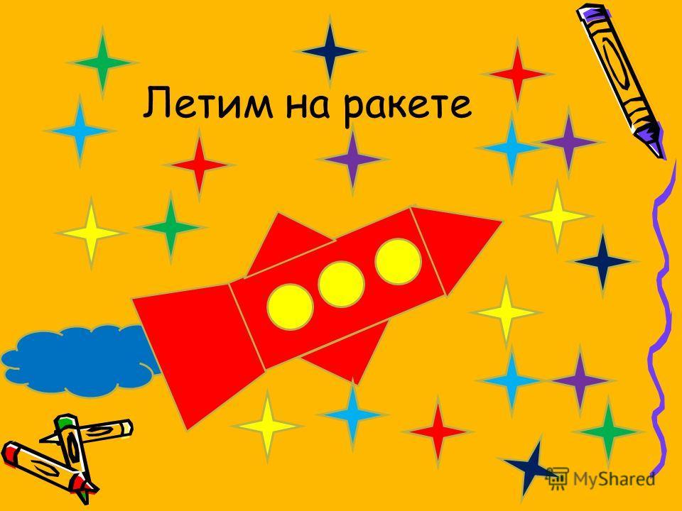 Летим на ракете