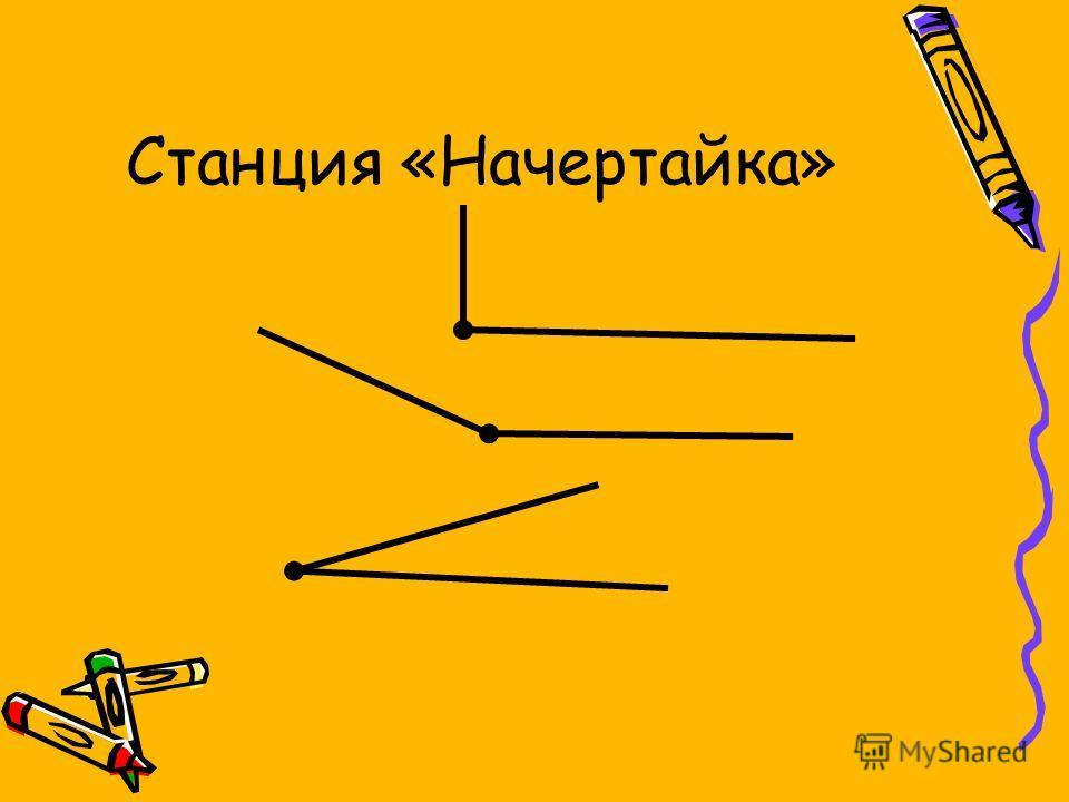 Станция «Начертайка»
