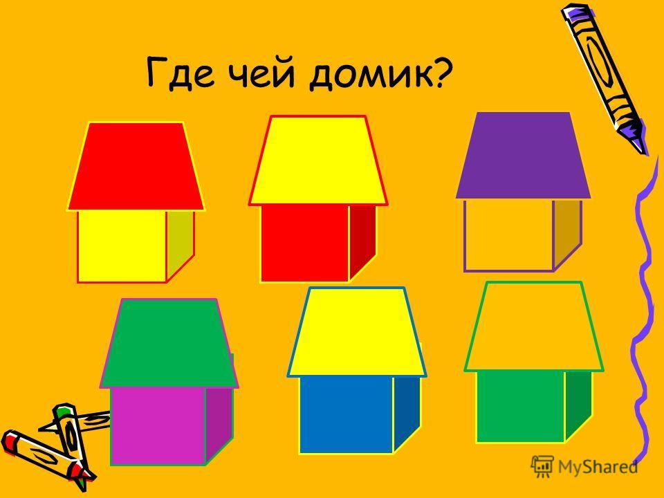 Где чей домик?