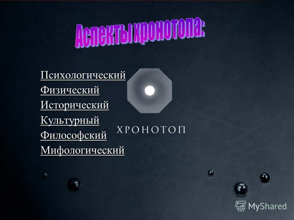 ПсихологическийФизическийИсторическийКультурныйФилософскийМифологический