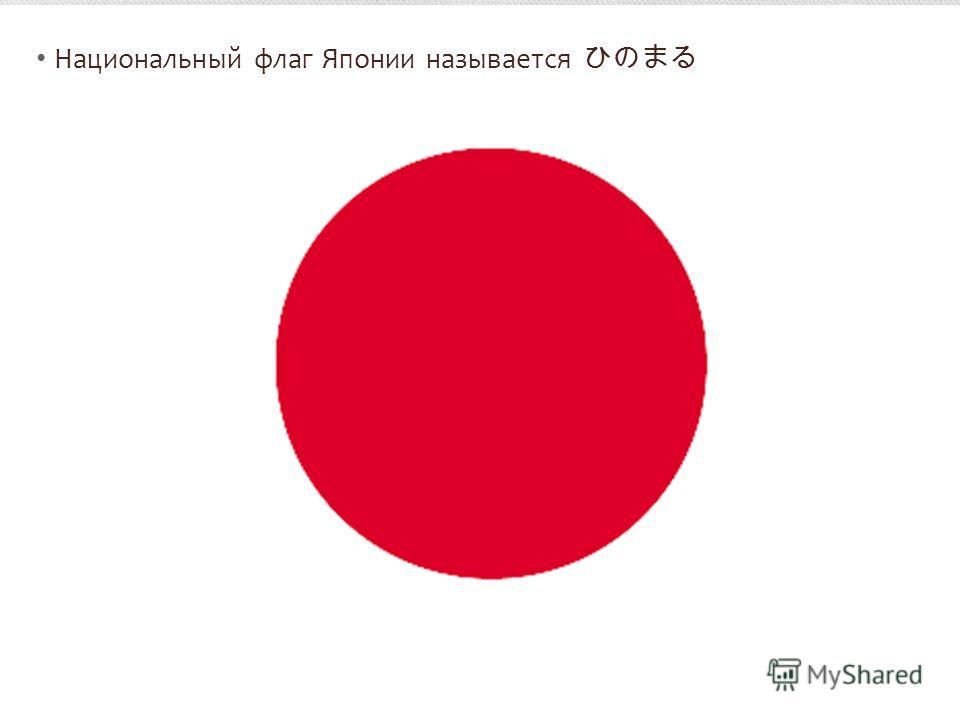 Национальный флаг Японии называется