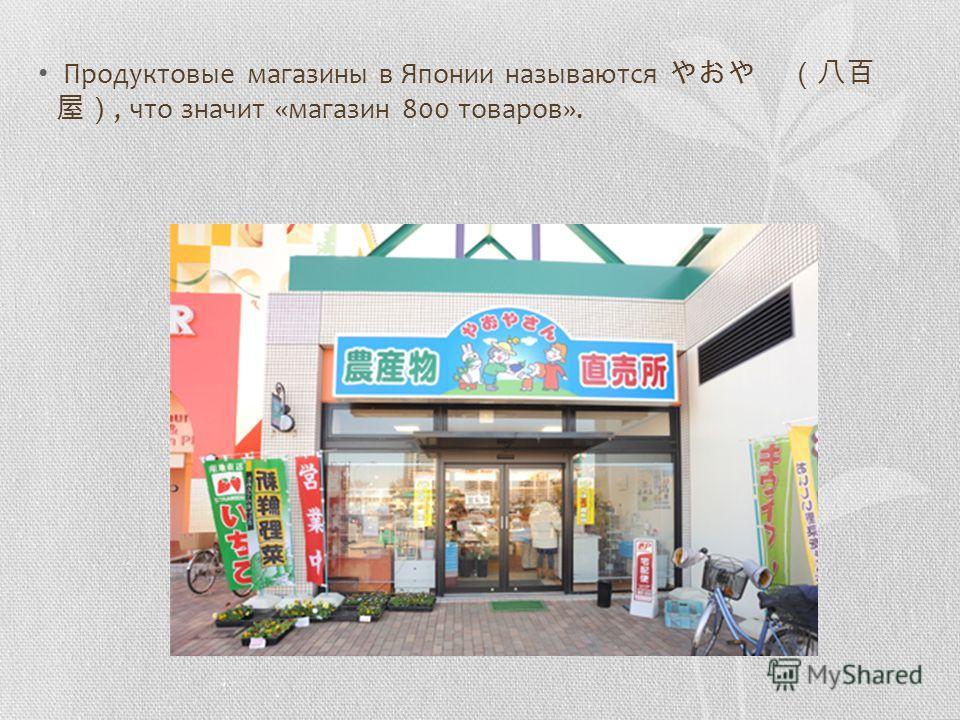Продуктовые магазины в Японии называются, что значит «магазин 800 товаров».