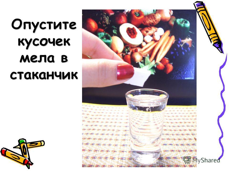 Кривошлик В.А., Арбитжер Ю.Ю. Опустите кусочек мела в стаканчик