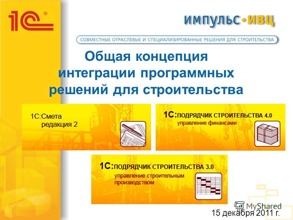 Общая концепция интеграции программных решений для строительства 15 декабря 2011 г.
