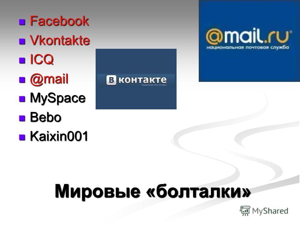 Icq icq mail mail myspace myspace bebo bebo kaixin001 kaixin001
