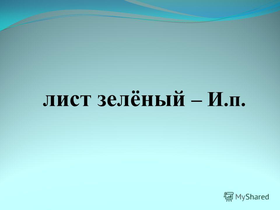 лист зелёный – И.п.