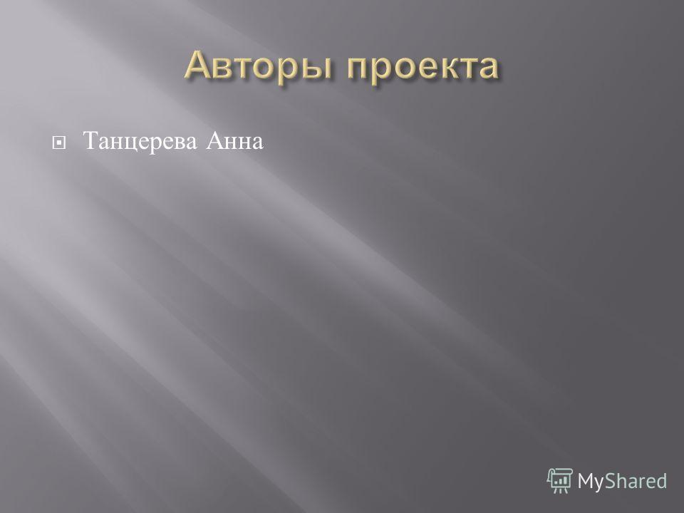 Танцерева Анна