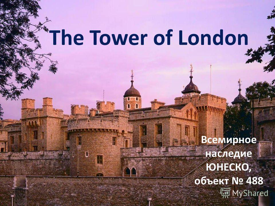The Tower of London Всемирное наследие ЮНЕСКО, объект 488