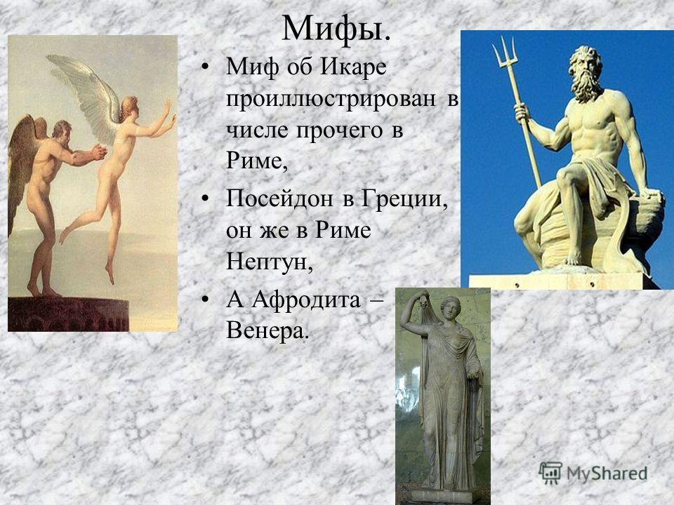 Мифы. Миф об Икаре проиллюстрирован в числе прочего в Риме, Посейдон в Греции, он же в Риме Нептун, А Афродита – Венера.