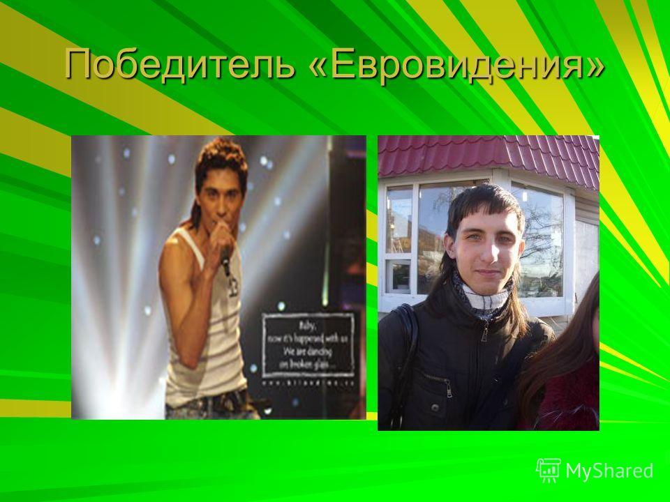 Победитель «Евровидения»