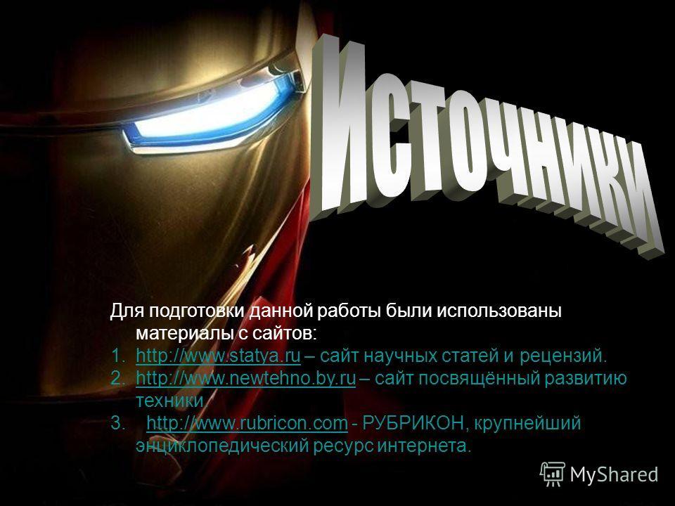 Для подготовки данной работы были использованы материалы с сайтов: 1.http://www.statya.ru – сайт научных статей и рецензий.http://www.statya.ru 2.http://www.newtehno.by.ru – сайт посвящённый развитию техники.http://www.newtehno.by.ru 3. http://www.ru
