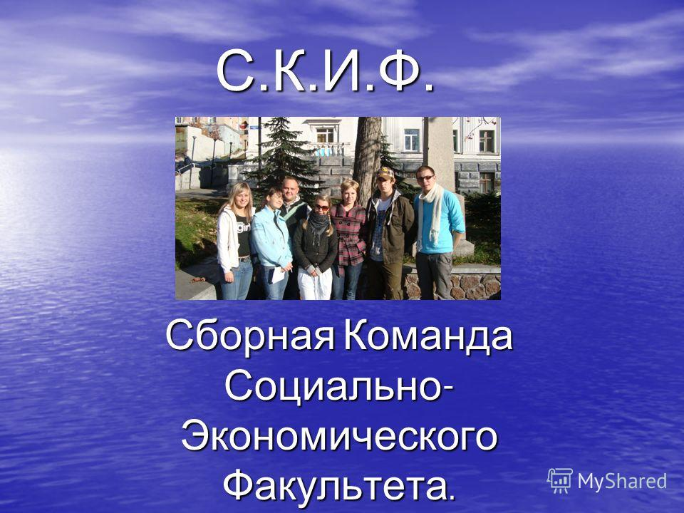 С.К.И.Ф. Сборная Команда Социально - Экономического Факультета.