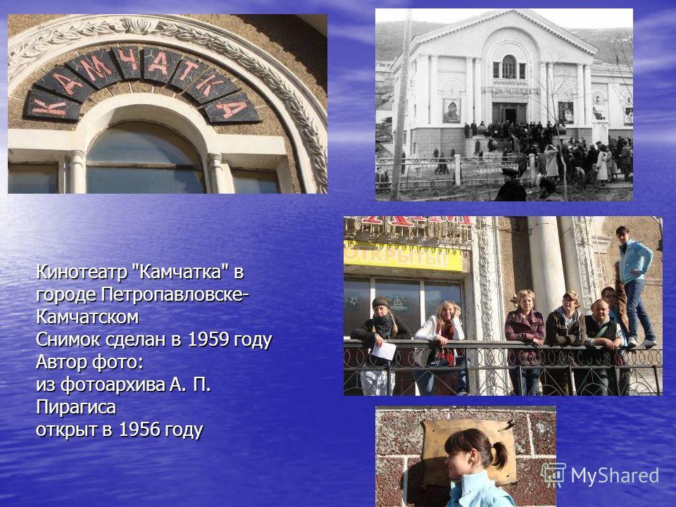 Кинотеатр Камчатка в городе Петропавловске- Камчатском Снимок сделан в 1959 году Автор фото: из фотоархива А. П. Пирагиса открыт в 1956 году
