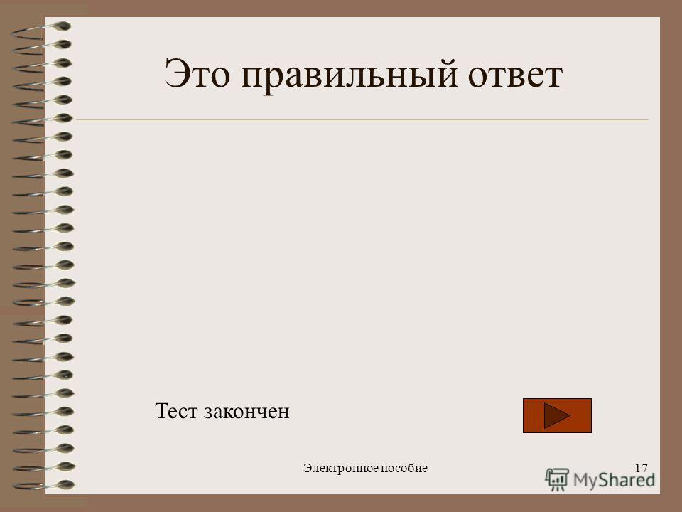 Электронное пособие16 Это неправильный ответ Тест закончен