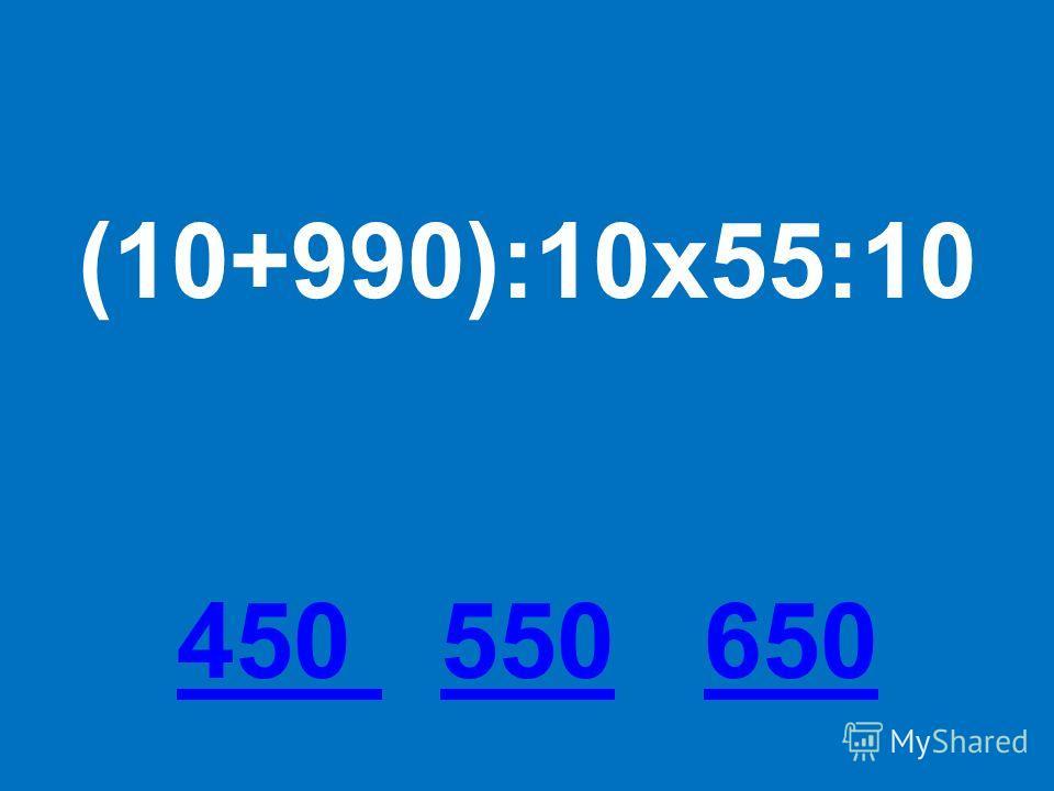 (10+990):10х55:10 450 450 550 650550650