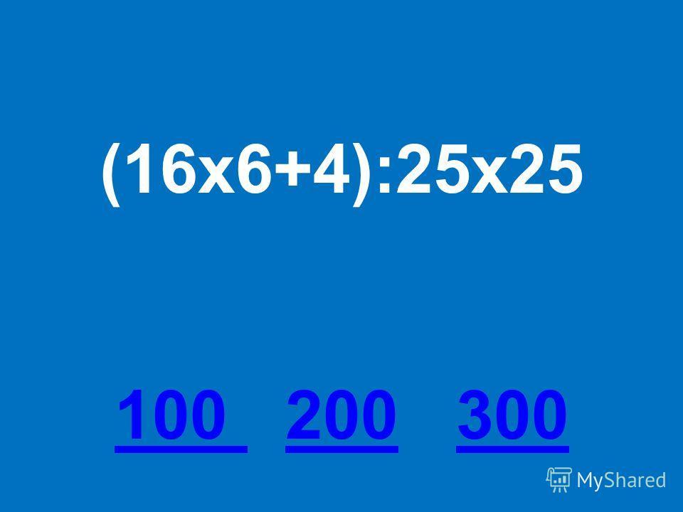 (16х6+4):25х25 100 100 200 300200300
