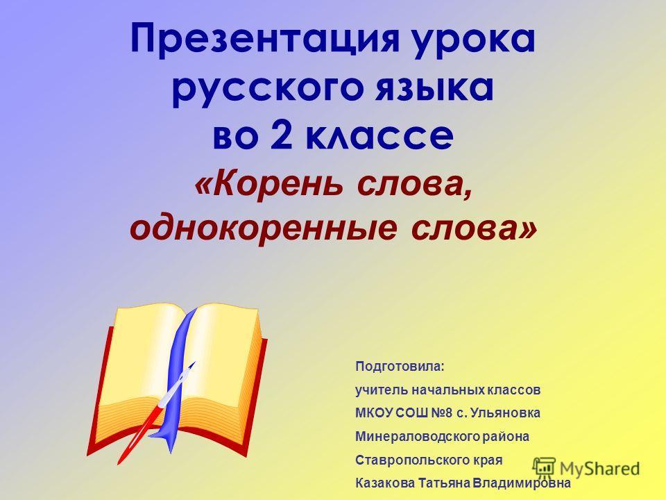 Презинтация русский 2 класс