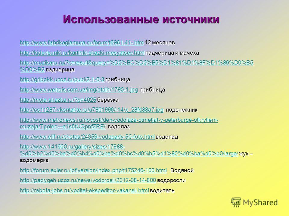 http://www.fabrikaglamura.ru/forum/t6961,41-.htmhttp://www.fabrikaglamura.ru/forum/t6961,41-.htm 12 месяцев http://www.fabrikaglamura.ru/forum/t6961,41-.htm http://kidsrisunki.ru/kartinki-skazki-mesyatsev.htmlhttp://kidsrisunki.ru/kartinki-skazki-mes