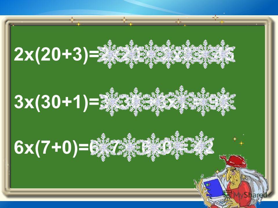 2x(20+3)=2x20 + 2x3 = 46 3x(30+1)=3x30 +3x1 = 93 6x(7+0)=6x7 + 6x0 = 42