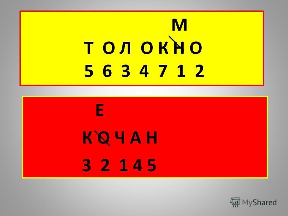 М Т О Л О К Н О 5 6 3 4 7 1 2 Е К О Ч А Н 3 2 1 4 5