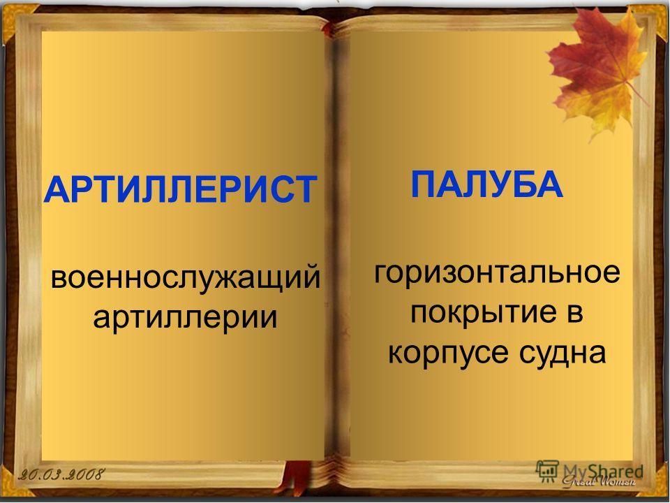 АРТИЛЛЕРИСТ ПАЛУБА ФИТИЛЬ РОПОТ