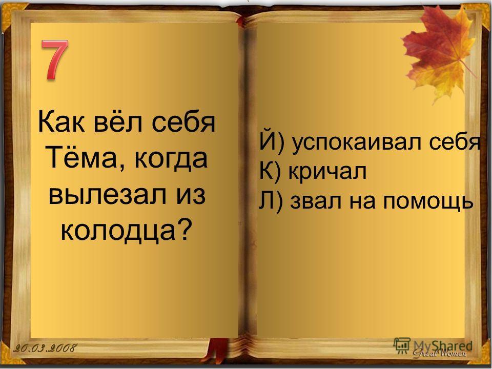 М) радость Н) злость О) страх за Жучку Что испытывал Тёма, когда лез в колодец?