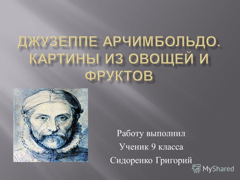 Работу выполнил Ученик 9 класса Сидоренко Григорий