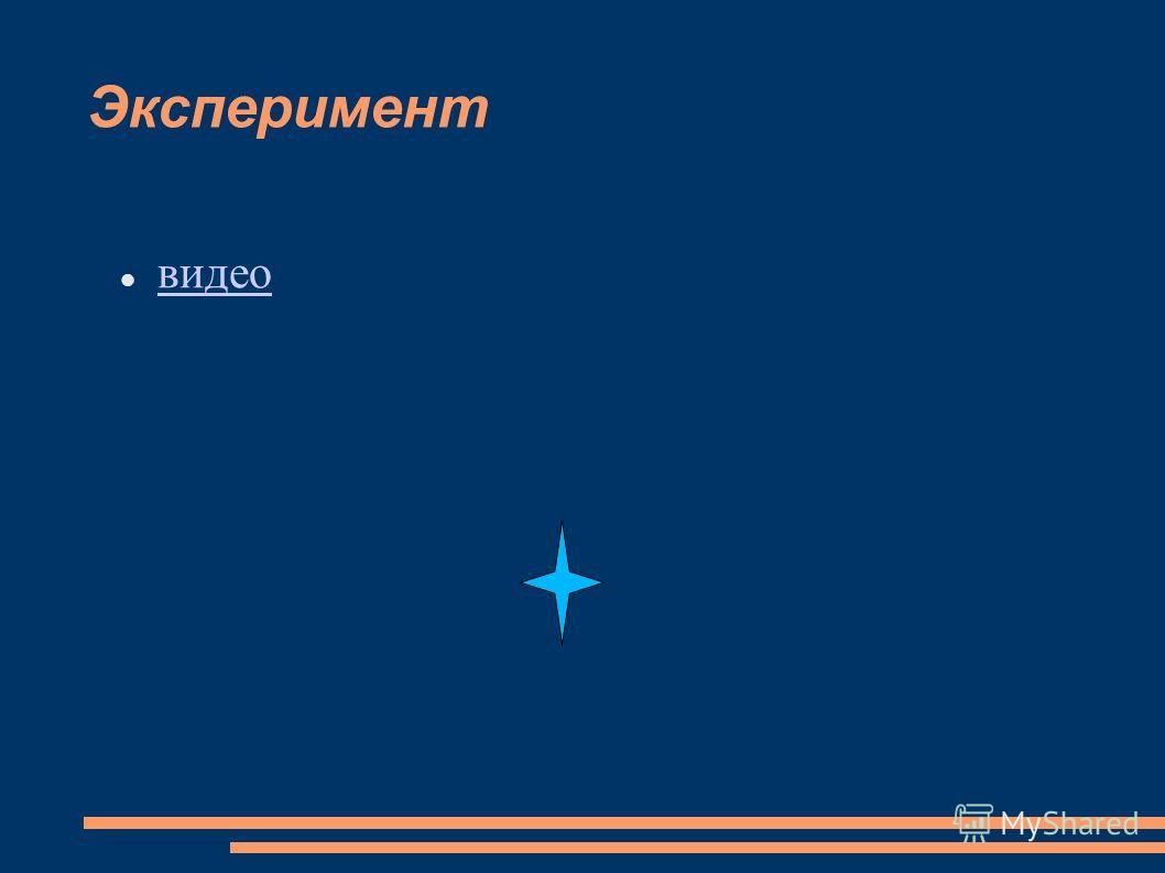 Эксперимент видео
