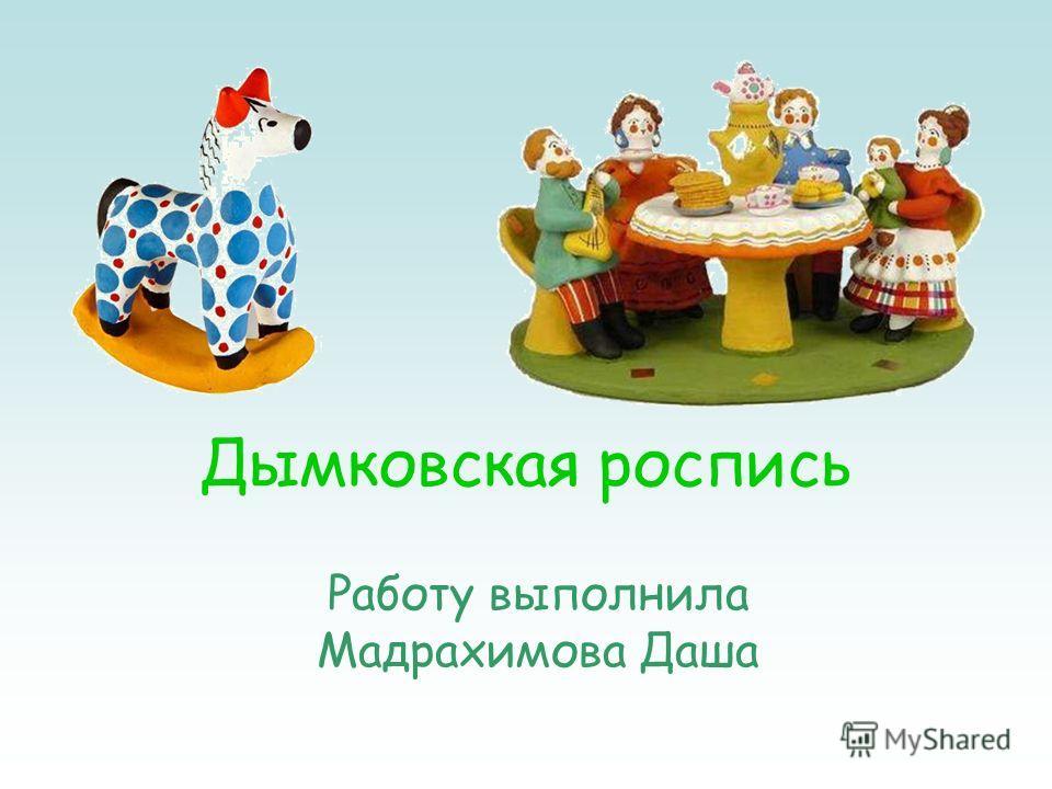 Дымковская роспись Работу выполнила Мадрахимова Даша