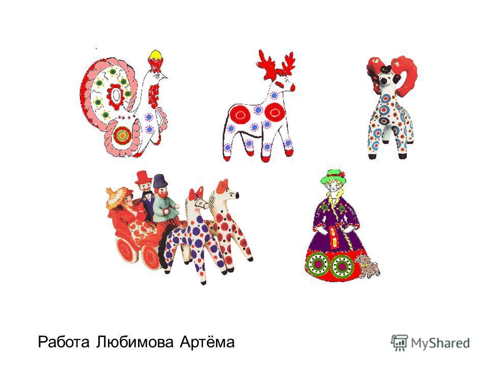 Работа Любимова Артёма