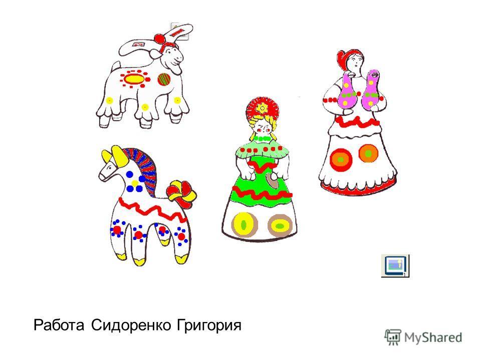 Работа Сидоренко Григория