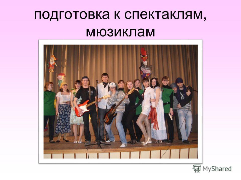 подготовка к спектаклям, мюзиклам