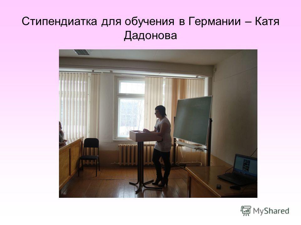 Стипендиатка для обучения в Германии – Катя Дадонова