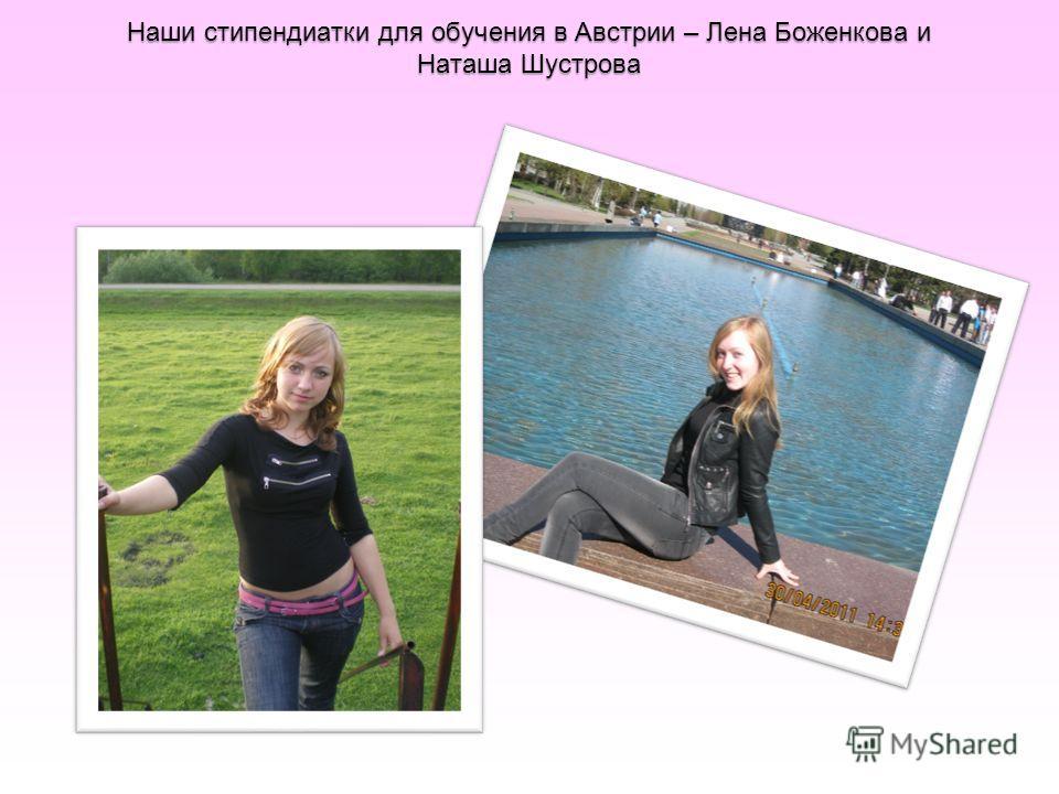 Наши стипендиатки для обучения в Австрии – Лена Боженкова и Наташа Шустрова