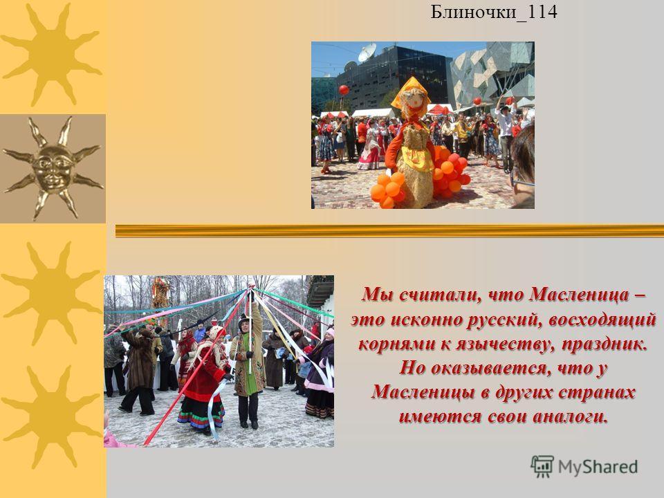 Мы считали, что Масленица – это исконно русский, восходящий корнями к язычеству, праздник. Но оказывается, что у Масленицы в других странах имеются свои аналоги. Блиночки_114