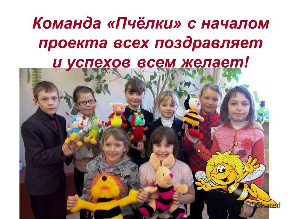 Команда «Пчёлки» с началом проекта всех поздравляет и успехов всем желает!
