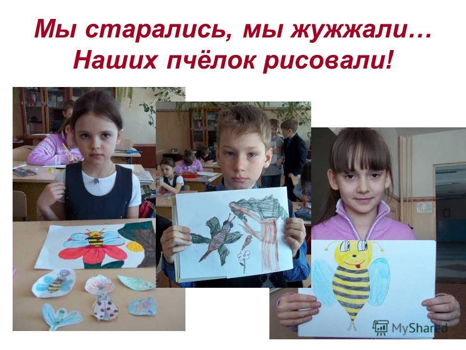 Мы старались, мы жужжали… Наших пчёлок рисовали!