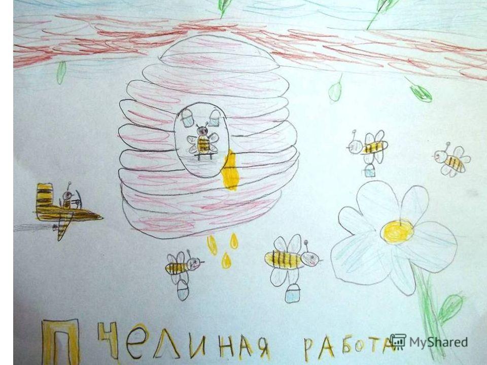 Мы о пчёлах всё узнали И друг другу рассказали! Но сначала всем загадку загадали! Домовитая хозяйка Пролетела над лужайкой, Похлопочет над цветком - Он поделится медком.