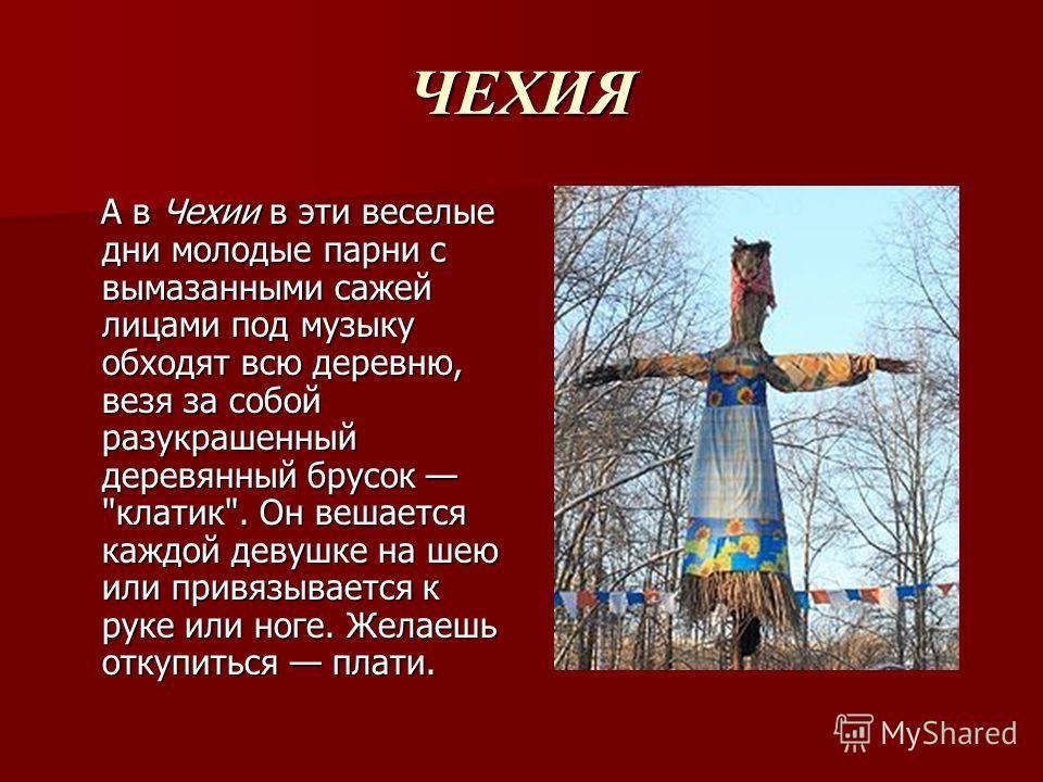 ПОЛЬША Если главными героями русской Масленицы были молодожены, то в Восточной Европе холостяки. Берегитесь, холостяки, Масленицы. Особенно, если случайно окажетесь в это время в Польше. Гордые полячки, усыпив вашу бдительность оладьями, пончиками, х