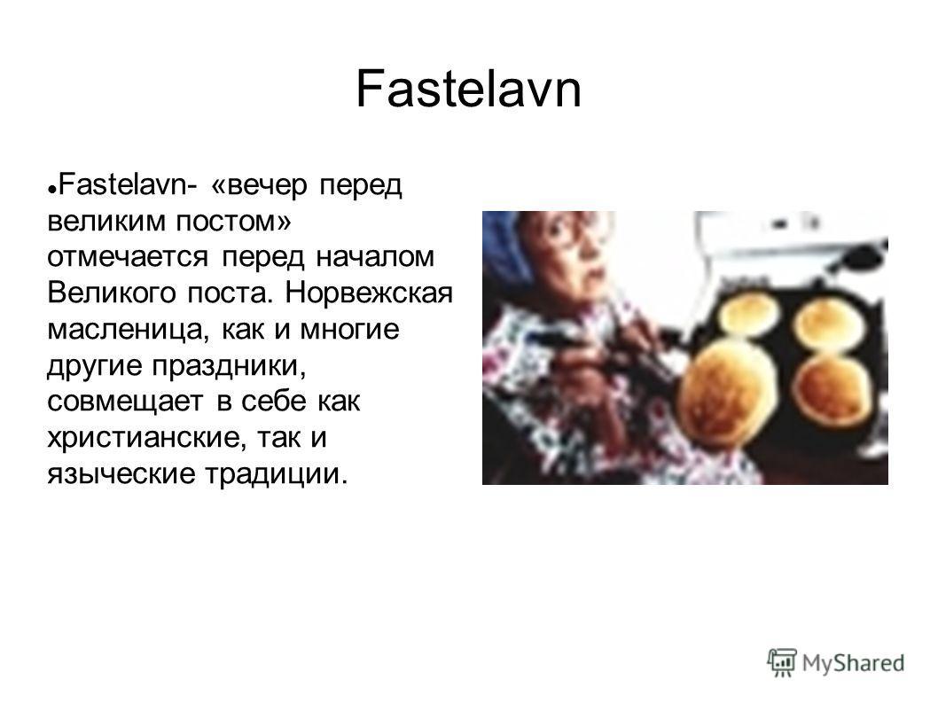 Fastelavn Fastelavn- «вечер перед великим постом» отмечается перед началом Великого поста. Норвежская масленица, как и многие другие праздники, совмещает в себе как христианские, так и языческие традиции.