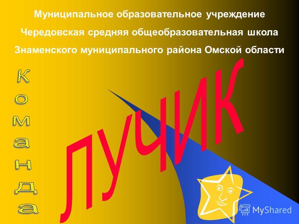 Муниципальное образовательное учреждение Чередовская средняя общеобразовательная школа Знаменского муниципального района Омской области