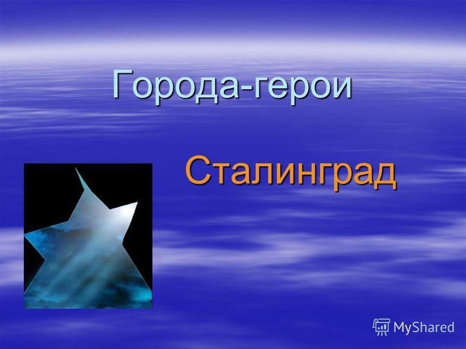 Города-герои Сталинград