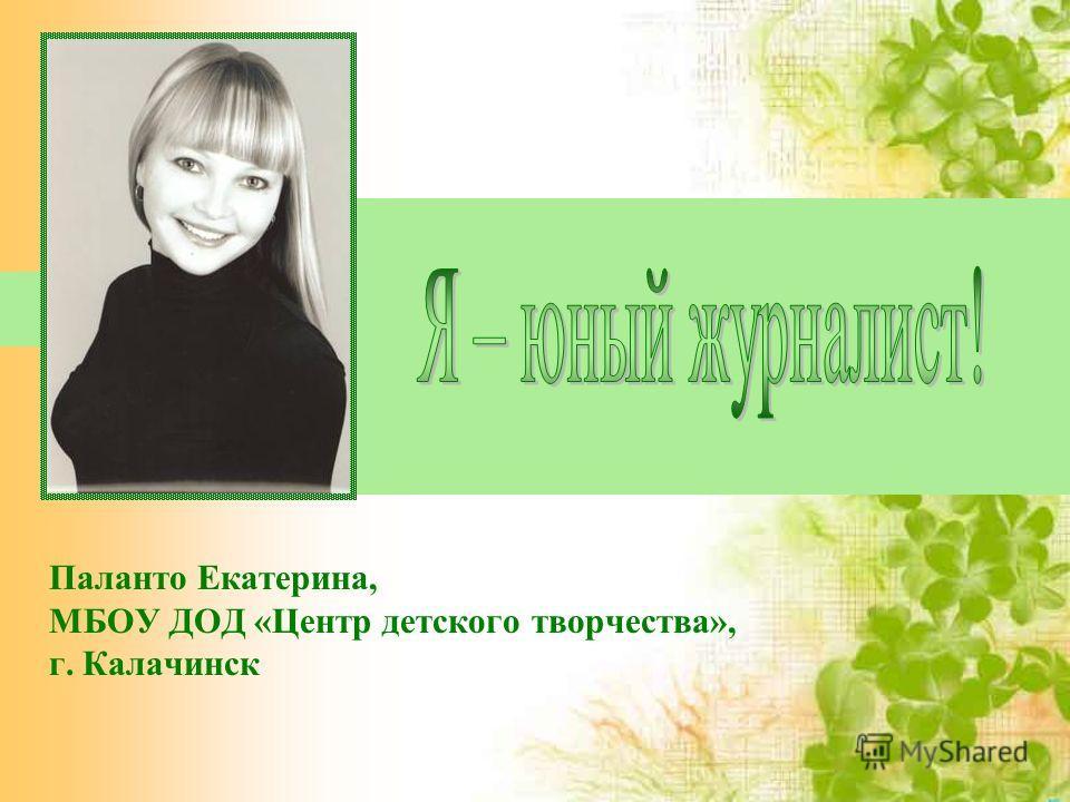 Паланто Екатерина, МБОУ ДОД «Центр детского творчества», г. Калачинск