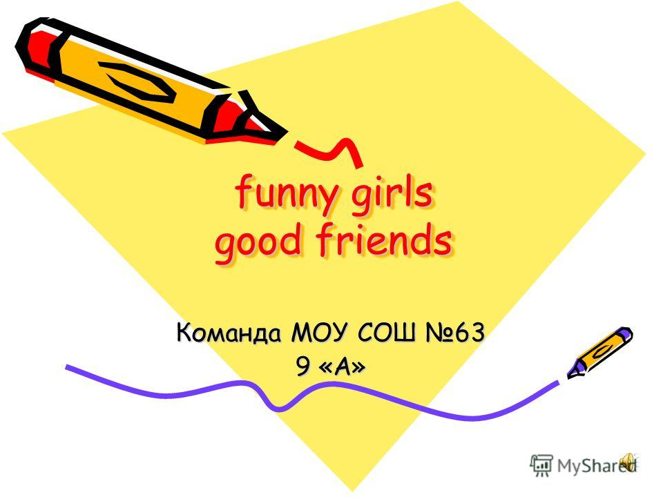 funny girls good friends Команда МОУ СОШ 63 9 «А»